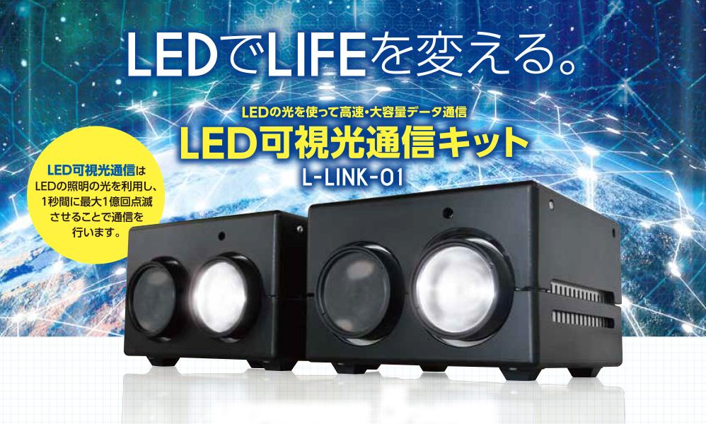 LED可視光通信キット